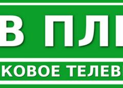 Регистрация абонентского договора НТВ Плюс