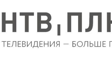 Базовые и дополнительные каналы НТВ Плюс