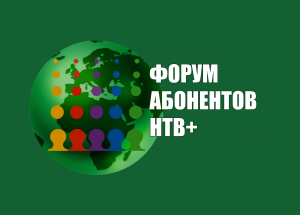 Форум НТВ Плюс