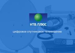 НТВ Плюс – спутниковый провайдер с множеством позитивных отзывов