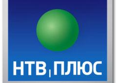 Акции НТВ Плюс в 2018 году