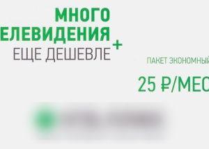 Пакет «Экономный» от НТВ Плюс