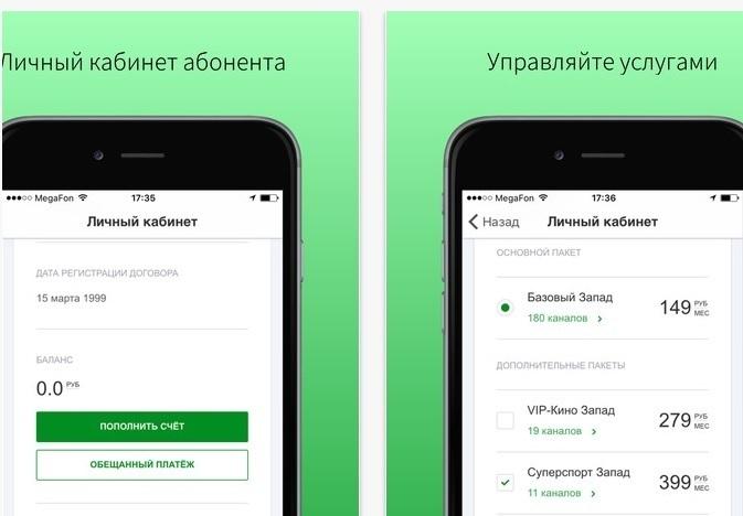 приложение НТВ Плюс