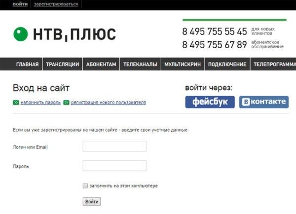 сайт компании НТВ Плюс